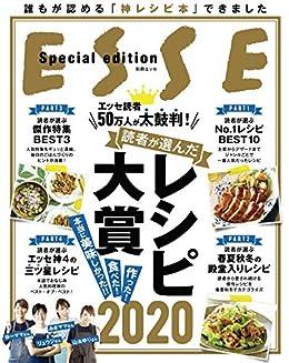 [ESSE編集部]の読者が選んだレシピ大賞2020 (別冊ESSE)