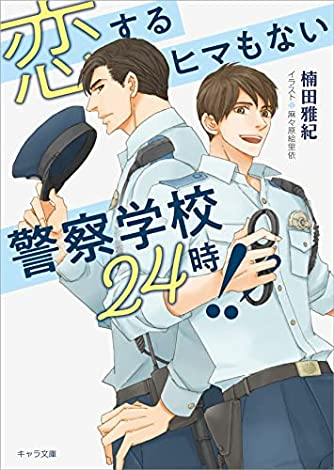 恋するヒマもない警察学校24時!! (キャラ文庫)