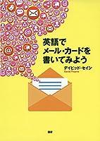 英語でメール・カードを書いてみよう ([テキスト])