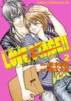 [蔵王 大志, 影木 栄貴]のLOVE STAGE!!(2) (あすかコミックスCL-DX)