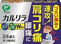 【指定第2類医薬品】カルリラ 24錠