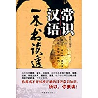 一本书读透汉语常识