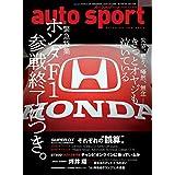 AUTOSPORT (オートスポーツ) 2020年 10/30号 [雑誌]