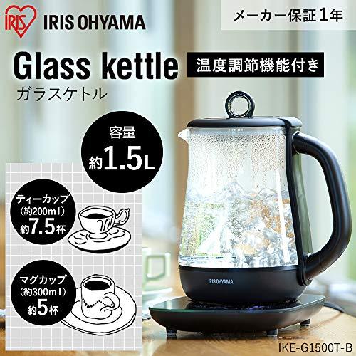 アイリスオーヤマ『電気ケトル(ガラス)温度調節付(IKE-G1500T-B)』