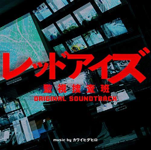 ドラマ「レッドアイズ 監視捜査班」オリジナル・サウンドトラック