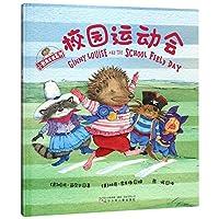 森林鱼童书·小刺猬金妮系列:校园运动会
