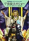 宇宙最大のショー (宇宙英雄ローダン・シリーズ606)