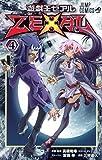 遊☆戯☆王ZEXAL 4 (ジャンプコミックス)