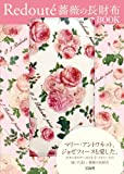 Redoute 薔薇の長財布BOOK