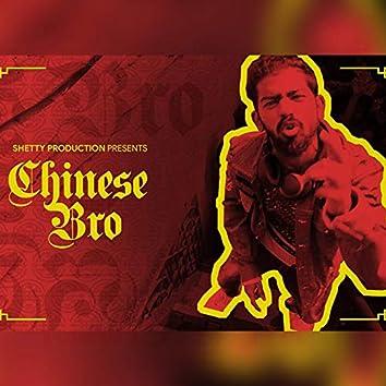 Chinese Bro