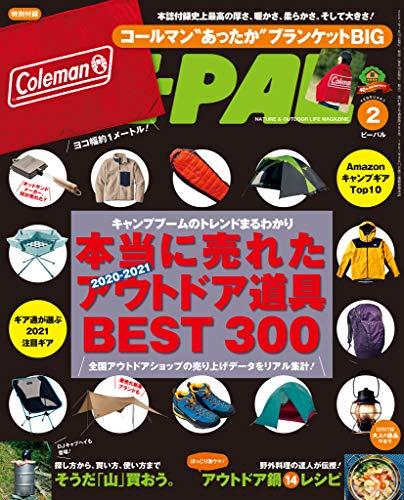 BE-PAL (ビーパル) 2021年 2月号 [雑誌]