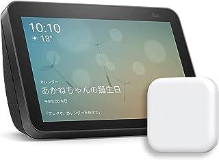 【新型】Echo Show 8 (エコーショー8) 第2世代 - HDスマートディスプレイ with Alexa、13メガピクセルカメラ付き、チャコール + Nature スマートリモコン Remo mini2