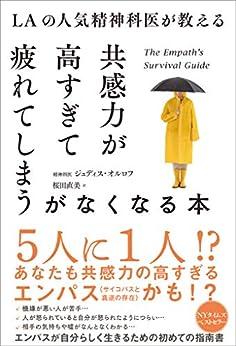 [ジュディス・オルロフ, 桜田 直美]のLAの人気精神科医が教える共感力が高すぎて疲れてしまうがなくなる本