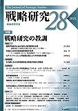 戦略研究28 戦略研究の教訓