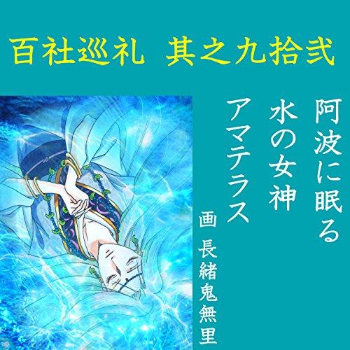 『高橋御山人の百社巡礼/其之九拾弐 阿波に眠る水の女神・アマテラス』のカバーアート
