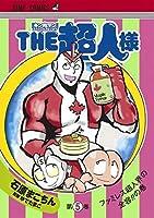 『キン肉マン』スペシャルスピンオフ『THE超人様』 コミック 全5巻セット [コミック] 石原まこちん