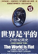 The World is Flat : A Brief History of the Twenty-first Century (Chinese Language) (Fully Upgraded Version 3.0)