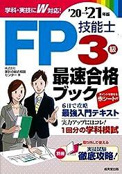 FP技能士3級最速合格ブック'20→'21年版