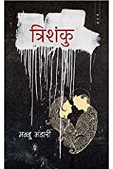 Trishanku (Hindi) Paperback