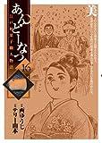 あんどーなつ 江戸和菓子職人物語 (16) (ビッグコミックス)