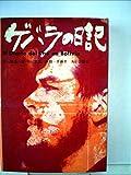 ゲバラの日記 (1968年)