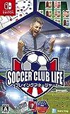 「サッカークラブライフ プレイングマネージャー(SOCCER CLUB LIFE)」の画像