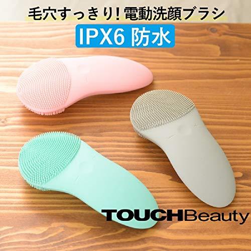 TOUCHBeauty(タッチビューティ)洗顔ブラシソニックフェイシャルクレンザー毛穴ケアクレンジング洗顔ニキビ肌荒れ充電式ピンクTB-1788
