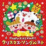 〈Happy Kids X'mas! 〉クリスマス・ソング ベスト~パーティのためのBGMつき~