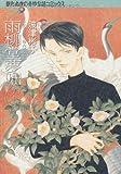 雨柳堂夢咄 其ノ十二 (眠れぬ夜の奇妙な話コミックス)