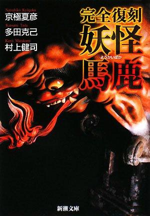 完全復刻・妖怪馬鹿 (新潮文庫)