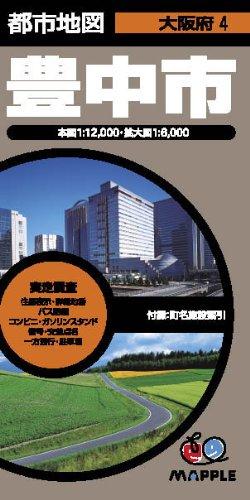 都市地図 大阪府 豊中市 (地図 | マップル)