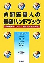 監査 日本 協会 内部 活動実績 一般社団法人日本内部監査協会