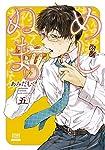 めしぬま。 (5) (ゼノンコミックス)