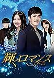 輝くロマンス DVD-BOX2[DVD]