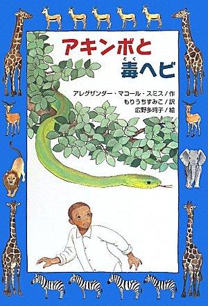 アキンボと毒ヘビ (文研ブックランド)の詳細を見る