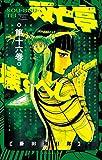 双亡亭壊すべし (16) (少年サンデーコミックス)