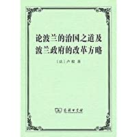 On statecraft Poland and the Polish Government Reform Strategy(Chinese Edition)