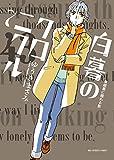 白暮のクロニクル (7) (ビッグコミックス)