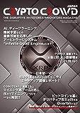 CRYPTO CROWD お得な『年間購読』 第20号からのお届け!暗号通貨(仮想通貨)情報マガジン