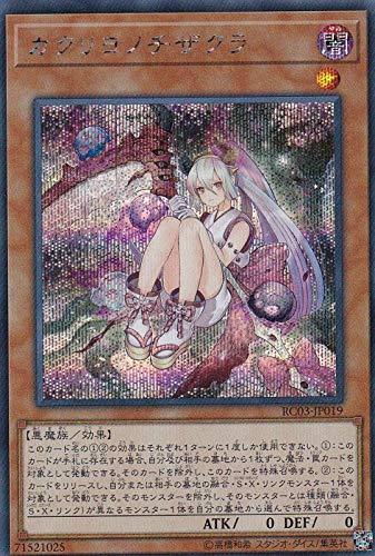 遊戯王 RC03-JP019 カクリヨノチザクラ (日本語版 シークレットレア) RARITY COLLECTION-PREMIUM GOLD EDITION-