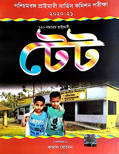 150 Number West Bengal Primary TET Guide Book in Bengali