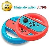ROTECK【2020最新版】 Nintendo switch ハンドル マリオカート8 デラックス ハンドル ニンテンドースイッチ レースゲーム Nintendo スイッチ ジョイコン (Joy-Con) コントローラー 専用 2個 セット