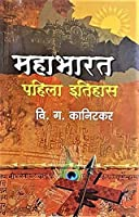Mahabharat Pahila Itihaas
