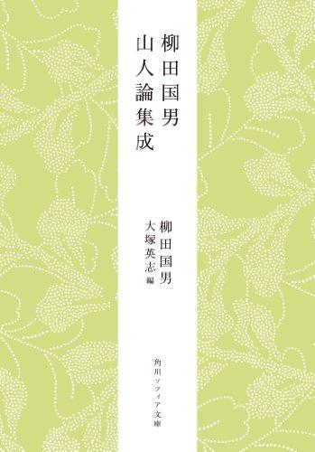 柳田国男 山人論集成 柳田国男コレクション (角川ソフィア文庫)