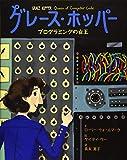 世界をみちびいた知られざる女性たち (3) グレース・ホッパー プログラミングの女王