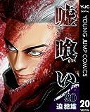 嘘喰い 20 (ヤングジャンプコミックスDIGITAL)
