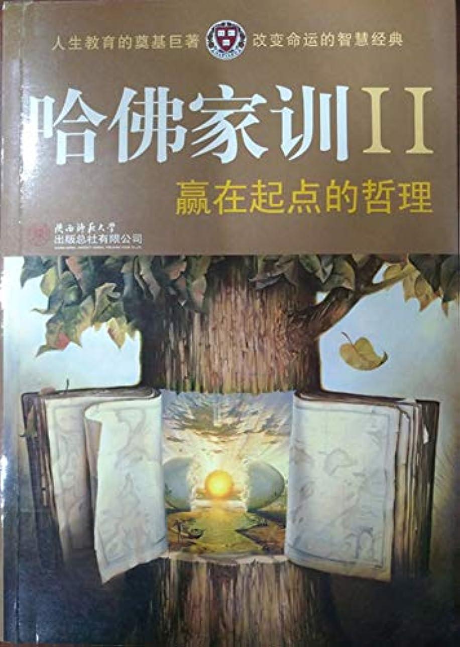 差し迫った見出し進行中赢在起点的哲理 (Chinese Edition)