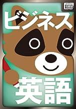 表紙: 関谷英里子の交渉で使えるビジネス英語 初級編 (impress QuickBooks) | 関谷 英里子