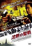 スティーヴン・セガール 沈黙の聖戦 特別版[DVD]
