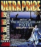 ウルトラプライス版 ミリオンダラー・ホテル blu-ray《数量...[Blu-ray/ブルーレイ]